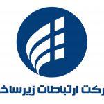 شرکت ارتباطات زیر ساخت